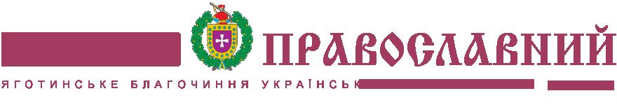 Яготин Православний